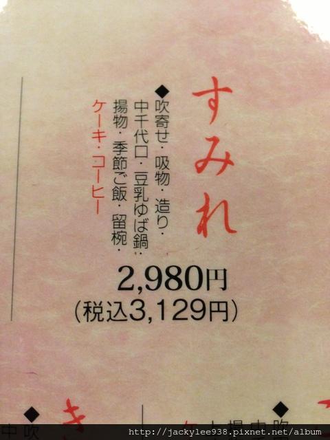 Japan-140.jpg