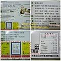 薑黃韭菜籽盒子背面有祥細的說明.jpg