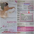 澳洲原裝進口~~Topcare純天然婦女淨護保養乳霜簡介.jpg