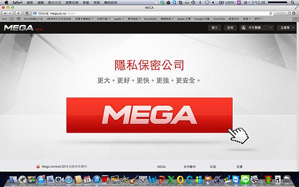 mega首頁(中)