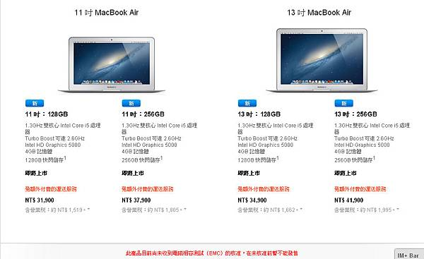 Macbook Air2013mid售價