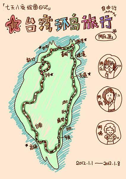 taiwan-trip