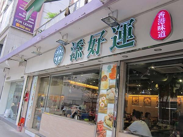 2013香港自由行