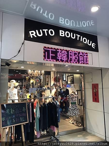 板橋正韓國服飾店