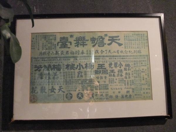 08-關於梅蘭芳的剪報.jpg