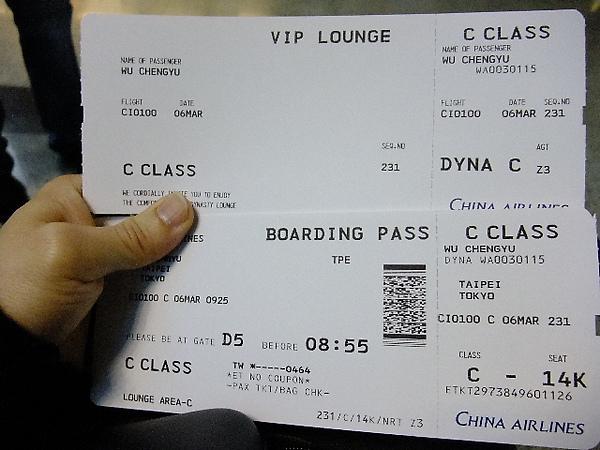 01-05 機票和貴賓室門票.JPG