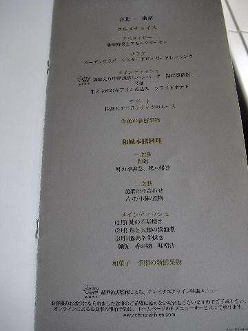 01-09-去程Menu.jpg