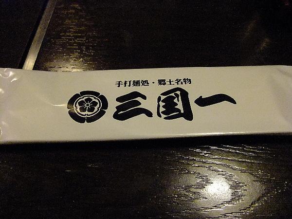 01-17-晚餐-三國一咖哩烏龍麵.JPG