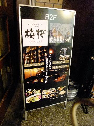 01-21-梅櫻二次會.jpg
