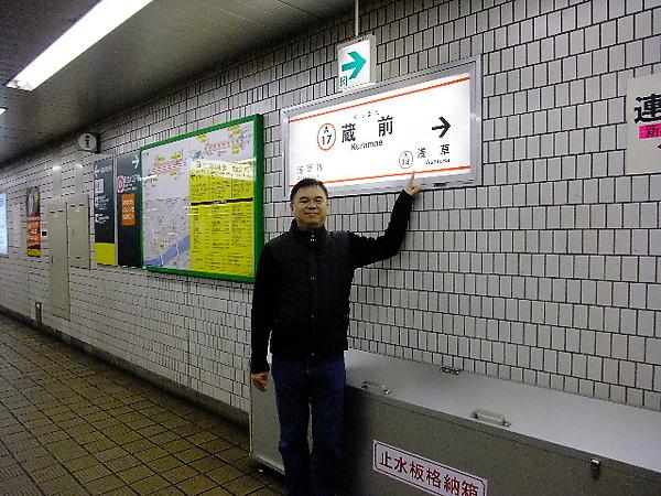 02-01-來去淺草.JPG
