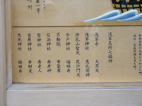 02-20-七福神 02.JPG