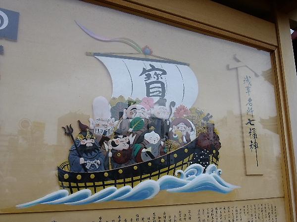 02-20-七福神 03.JPG