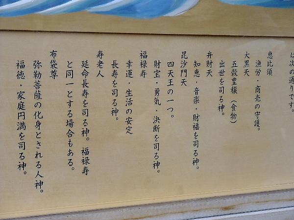 02-20-七福神 04.JPG