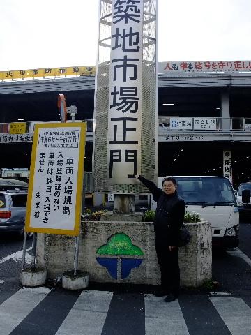 03-03-築地市場正門.jpg