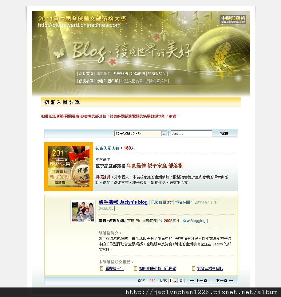 2011第六屆全球華文部落格大獎.jpg