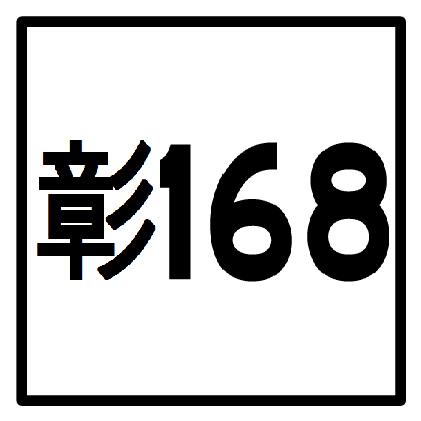 彰168-2.bmp