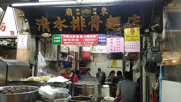 廟東夜市--清水排骨麵店