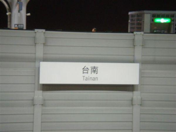 高鐵-台南站