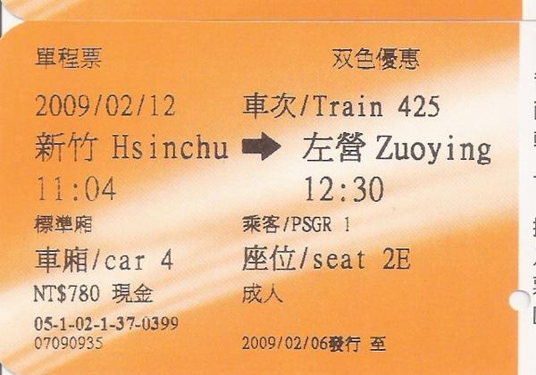 高鐵票-1.jpg