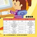 網路女學堂活動2.jpg