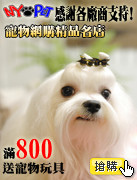 寵物小廣告.jpg