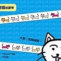 符號貓紙膠帶