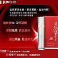 Jericho 無油抗皺日霜商品介紹圖2