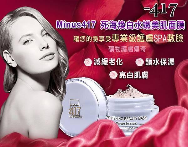 Minus -417 煥白面膜商品介紹圖