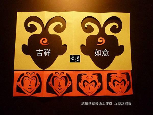 猴年-吉祥如意