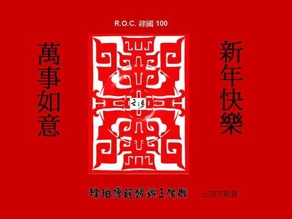 建國百年-酷壽賀卡