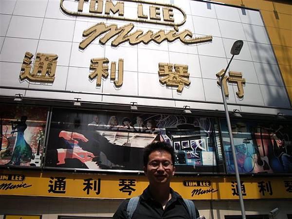 2005-10-02 HK 李嘉誠的香港最大樂器行