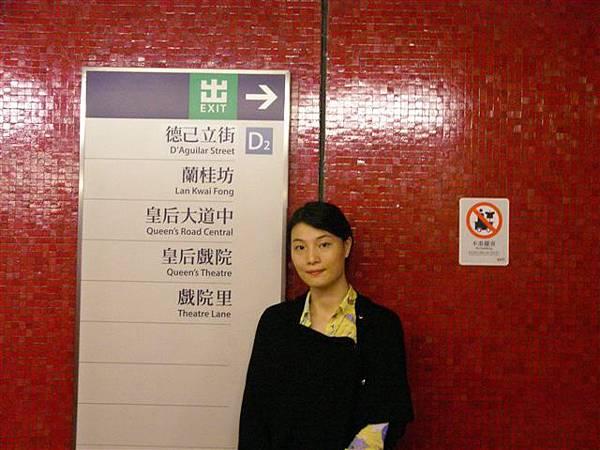 2005-10-01 HK 香港地鐵中環站