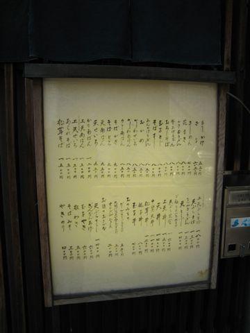 尾張屋門外的菜單.jpg