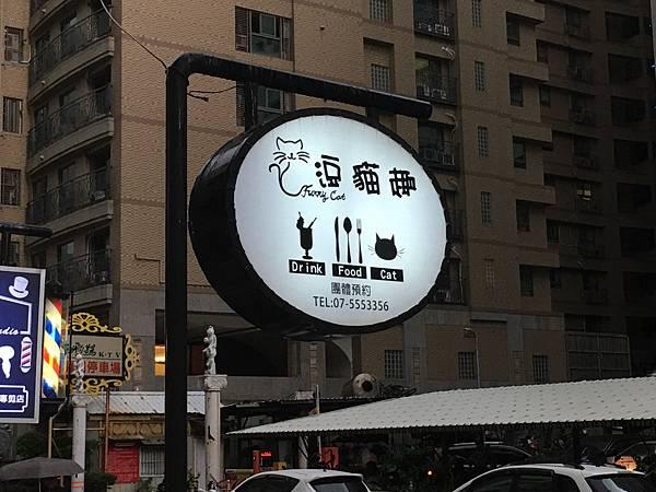 逗貓趣 寵物餐廳 寵物友善空間 毛小孩