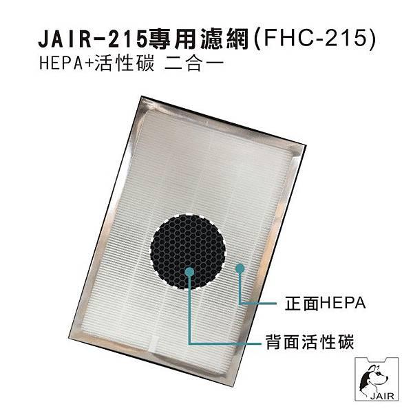 215_filter_(hepa_carbon).jpg