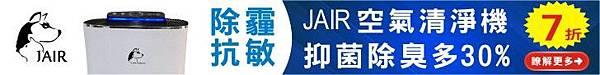 JAIR空氣清淨機,空氣清淨機推薦,空氣清淨機評比