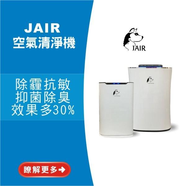 JAIR空氣清淨機內的顆粒活性碳濾網能有效過濾室內甲醛及油煙味