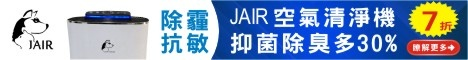 JAIR空氣清淨機抗敏除塵抑菌除塵螨PM2.5