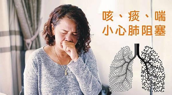 肺阻塞1.JPG