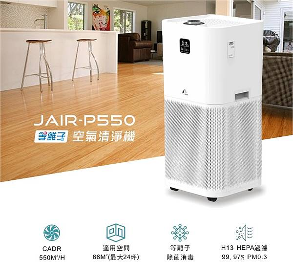 JAIR-P550等離子殺菌空氣清淨機vs紫外線殺菌
