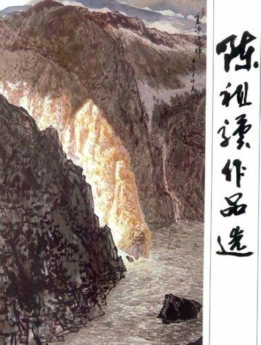 陳祖驥 12.jpg