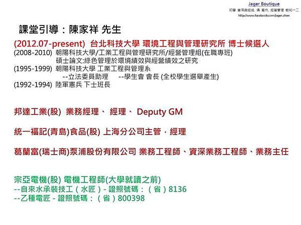 策略發展與管理實務~Jager 20131127-1_02