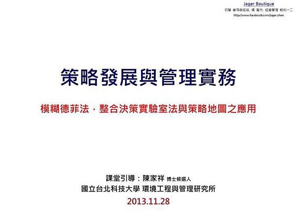 策略發展與管理實務~Jager 20131127-1_01