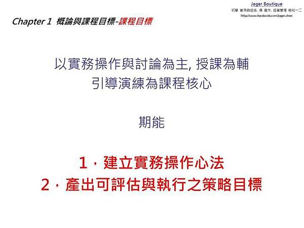 策略發展與管理實務~Jager 20131127-1_07