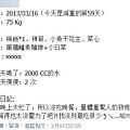 清醍醐正妹猛男減重社團感動8