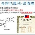 297241731519_金銀花專利-綠原酸
