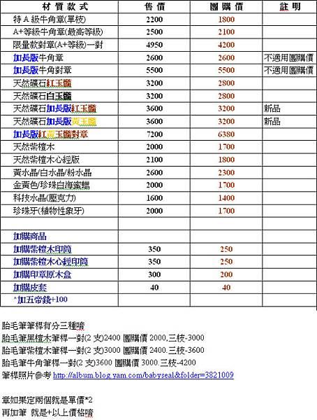 東方璽團購價目表.jpg