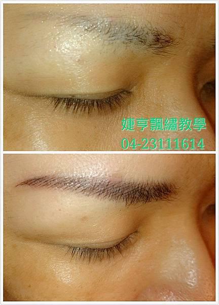 婕亨台中專業飄眉繡眉照片分享