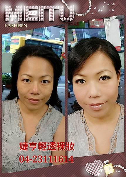 婕亨台中專業彩妝教學-輕透裸妝