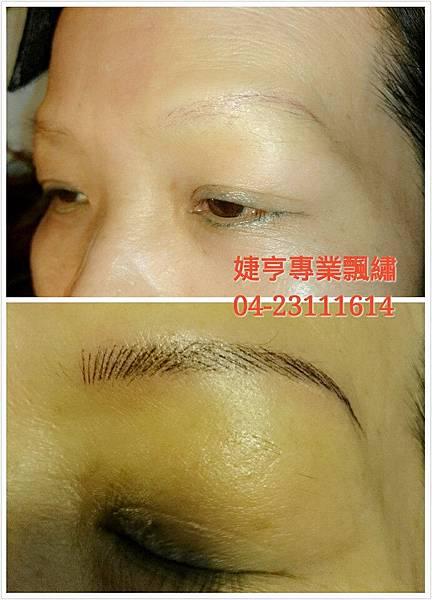 婕亨台中專業飄眉繡眉